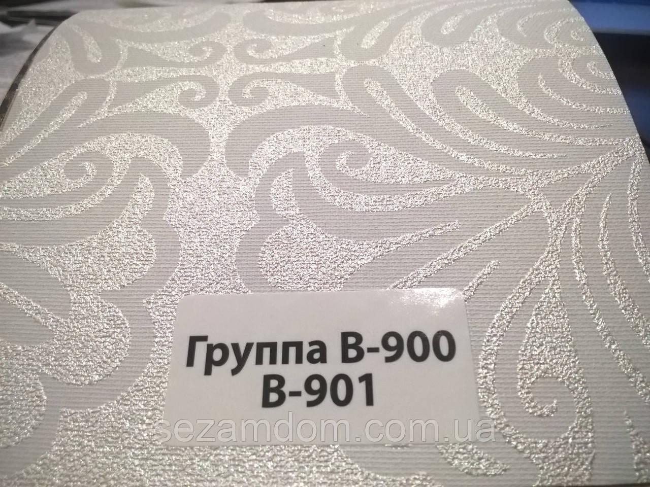 ГРУППА В900 (200 см)