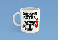 """Именная чашка """"Олькин котик"""""""