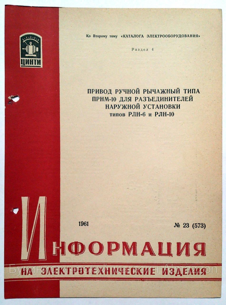 Информационный лист «Привод ручной рычажный типа ПРНМ-10 для разъединителей наружной установки типов РЛН-6