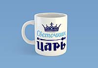 """Именная чашка """"Светочкин царь"""""""