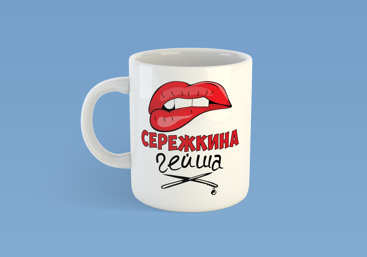 """Именная чашка """"Сережкина гейша"""""""