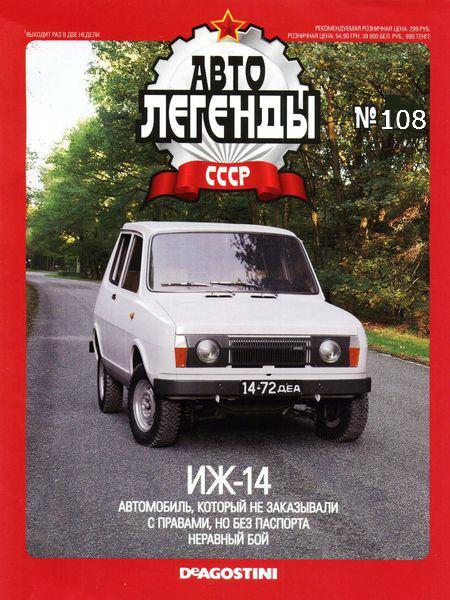 Модель Автолегенды коллекционная (ДеАгостини) №108 ИЖ-14