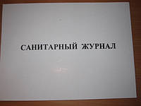 Журнал санитарный,А4,офсет,50 листов