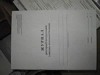 Журнал учета инструктажей по  охране труда,А4, офсет 50 листов