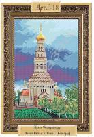 Схема для вышивки бисером «Храм святых первоверховных Петра и Павла»