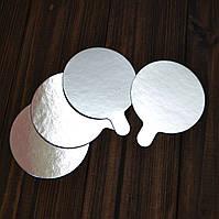 Подложка для торта серебро (сольерка, 7,5 см.) 10 шт.