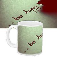 """Кружка с  рисунком """" Счастливым будь """""""