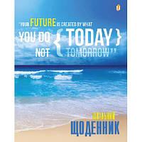 Дневник школьный интегральный (укр) «Океан»