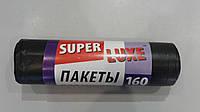 Мусорный пакет Super Lux 160л/10шт.