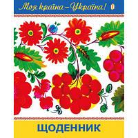 Дневник школьный интегральный (укр) «Калина»