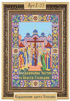 Схема для вышивки бисером «Воздвижение Креста Господня»