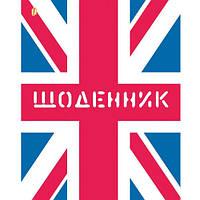 Дневник школьный (укр) «England» 910722