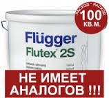 Краска для потолка FLUGGER flutex 2s флюгер флютекс 2с