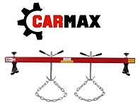Траверса для вывешивания двигателя 500 кг Сarmax. Польша.