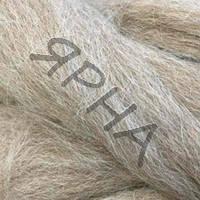 Пряжа Шерсть для фелтинга (0062-т.беж),(Беби Альпака(100%)),Альпака(Перу),50(гр),(м)