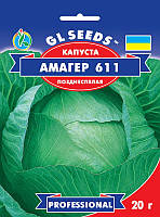Капуста Амагер 20 г