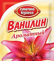 Ванилин ароматный 1,5 г