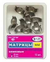 Матрицы металлические замковые ТОР малые 35 мкм 1.311