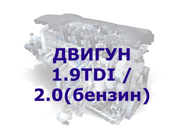 Привідні вали, кулаки, півосі, пильники VW T5 1.9TDI / 2.0 (бензин) 03-