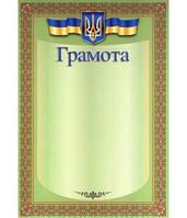 Бланк ГРАМОТА