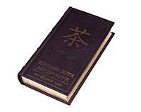 Книга Китайские мудрости на пути чая подарочное издание