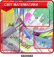 """Информационный стенд """"Мир математики"""""""