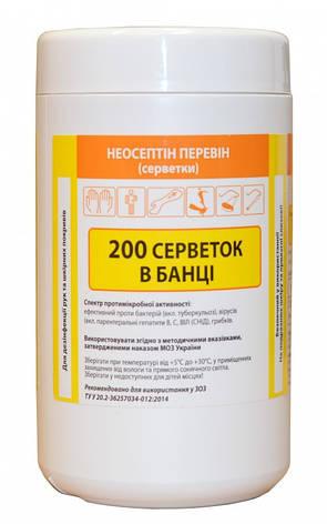НеосептінПеревін(серветки),200шт, фото 2