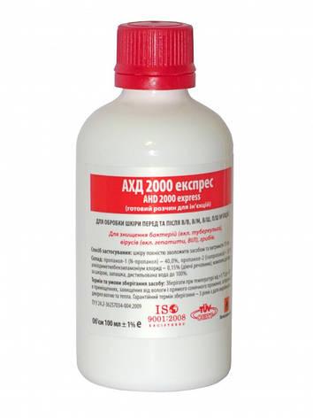 АХД 2000 експрес (для ін'єкцій), 100 мл, фото 2