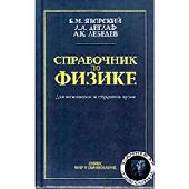 Энциклопедии, словари, справочники