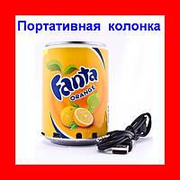Портативная колонка FANTA с MP3 плеером, FM-Радио