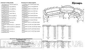 Кухонный уголок комплект Цезарь  850х1500х1100мм   Пехотин, фото 2