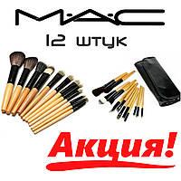 Кисти для макияжа MAC 12 шт набор кистей кисточки mac 12 шт + Подарок чехол Супер цена кисти mac