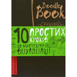 Doodle Book. 10 простих кроків до мистецтва візуалізації