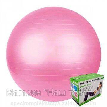 Мяч для фитнеса-65см Profit ball 900г, в кор-ке, 23,5-17,5-10,5см!Товар дня