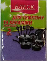 Губки кухонные Блеск для тефлона и керамики 2шт/уп