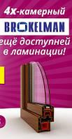 Окно стандартное 1,3*1,4 из профиля Brokelman-5k 1-кам стеклопак ламинация в массе