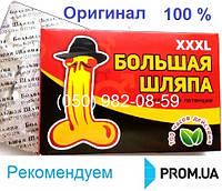 Сиалис Херсон Большая Шляпа таблетки для потенции