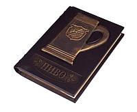 Книга ПИВО иллюстрированная энциклопедия подарочное издание кожаный переплет, ручная работа формат 175*245*40