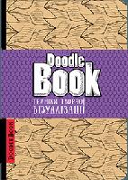 Doodle Book. Техніки творчої візуалізації