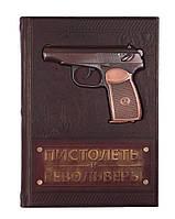 Книга Пистолеты и револьверы Большая энциклопедия кожаный переплет, ручная работа формат 220*310*50 мм