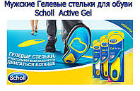 Мужские Гелевые стельки для обуви Scholl  Active Gel
