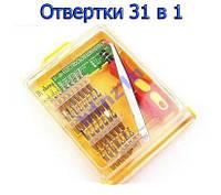 Набор отверток для мобильного телефона 32 в 1