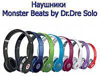 Наушники Monster Beats by Dr.Dre Solo + Коробка. Качество !