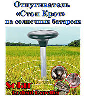 Отпугиватель «Стоп Крот» на солнечных батареях SY313