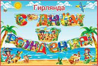 """Гирлянда бумажная из букв """"С Днем рождения"""" пиратская"""