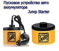 Пусковое устройство авто аккумулятора Jump Starter