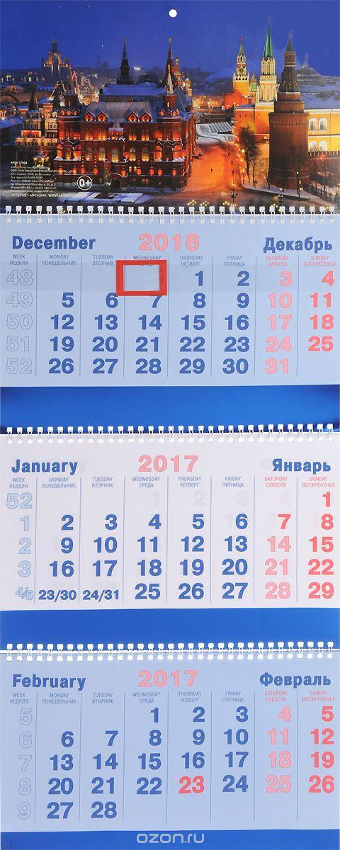 Настенный календарь 2017 заказать в Днепре