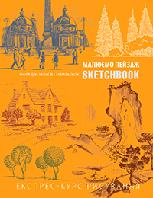 SketchBook. Малюємо пейзаж (експрес-курс рисування)