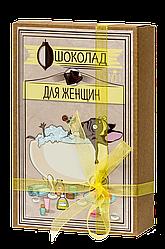 """Шоколадный набор """"Мопс. Для женщин"""" крафт 100 гр."""