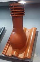 Вентиляционный выход с колпаком Kronoplast KDB для бетонной BRAAS, Аляска, и полимерпесчанной черепицы 110мм, Для черепицы, Полипропилен, Аэратор (дефлектор), Терракота